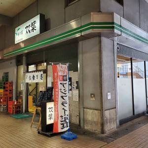 味の店・双葉(大田市場)