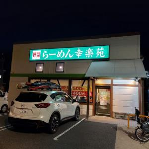 幸楽苑 茅ヶ崎常盤町店