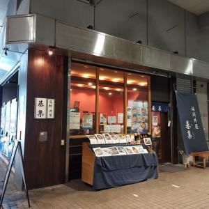 海鮮丼屋 基集(大田市場)