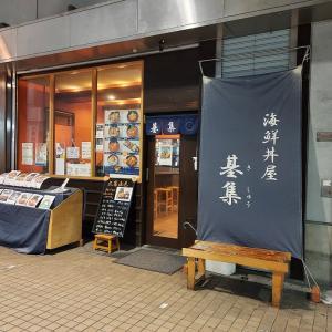 基集(大田市場)