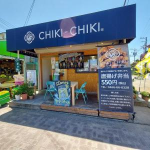 チキ チキ (辻堂/からあげ)