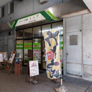シチュー&珈琲・トップ(大田市場)