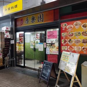 香楽園(大田市場)