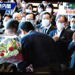 安倍首相の最後の挨拶。新内閣菅首相。