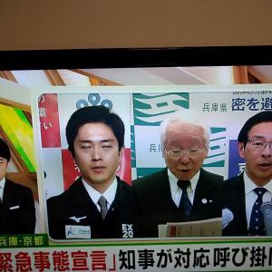 関西3府県に緊急事態宣言大阪兵庫京都