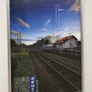 2020年  夏の青春18きっぷポスター