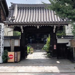 10日は所用で京都へ