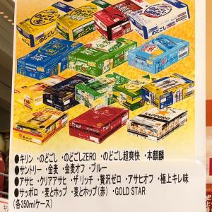 """""""新ジャンル""""ビール 一覧 10月から値上げ"""