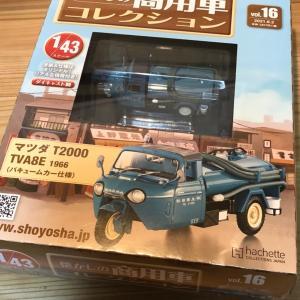 懐かしの商用車コレクション vol16 バキュームカー