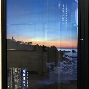 2019年 夏の青春18きっぷ ポスター