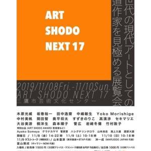 東京三鷹、日曜までです。