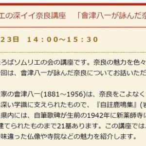 11月23日(土) 奈良まほろば館(東京・日本橋三越前)で、会津八一が詠んだ「奈良の歌」を一挙紹介!(2019 Topic)