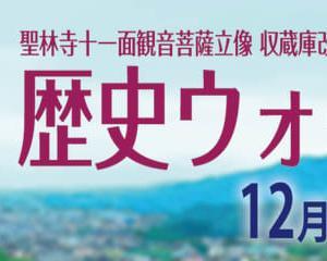 聖林寺 新収蔵庫建立チャリティー「歴史ウォーク」12月16日(月)開催!(2019 Topic)