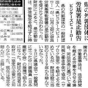 奈良県ビジターズビューローが労基法違反で是正勧告/パワハラ疑惑で大量退職も