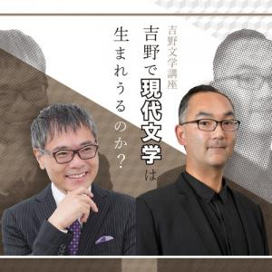 いとうせいこう氏らを迎え「吉野文学講座」3月14日(土)15日(日)開催!(2020 Topic)