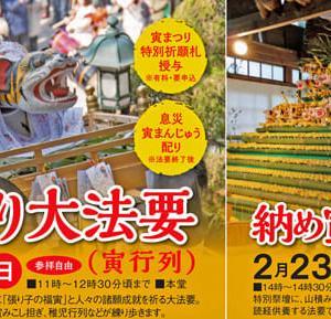 信貴山寅まつり(2020)は2月22日(土)~23日(日)開催!