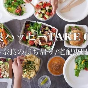 奈良県下のテイクアウト情報が満載!奈良ハッピーtakeout/奈良テイクアウト