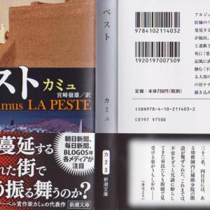 コロナ禍の今、カミュ著『ペスト』を再読する/奈良新聞「明風清音」第39回