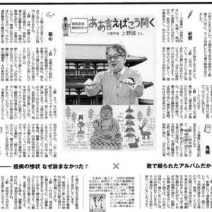 上野誠氏の「天平と令和 重なる思い/今こそ読みたい万葉集」(読売新聞)