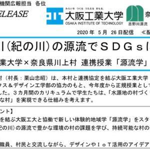 川上村と大阪工大が「源流学」を開講、6月8日には村長が登壇!(2020 Topic)