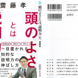 「説明力」を鍛える55の方法(by 齋藤孝)詩想社新書