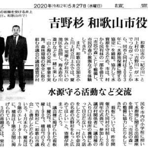 川上村、吉野杉の看板「和歌山市議会」を和歌山市に寄贈(2020 Topic)