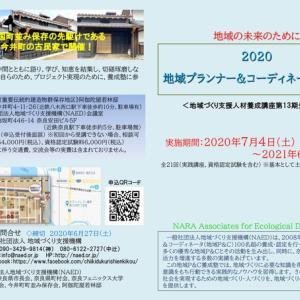 「地域プランナー&コーディネータ養成塾2020」申し込み締め切り迫る!