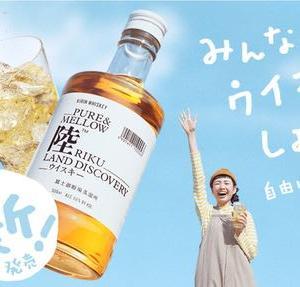 おすすめ!キリンウイスキー「陸」(RIKU)