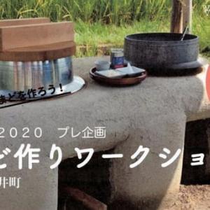 かまど作りワークショップ in 橿原市今井町、8月9日(日)から全5回・1回500円!(2020 Topic)