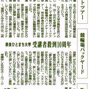 奈良ひとまち大学(by 奈良市生涯学習財団)が10周年!