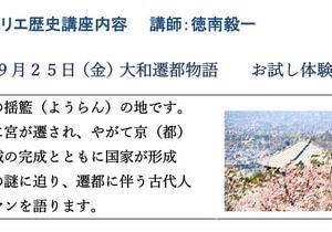 募集開始!近鉄百貨店橿原店「奈良まほろばソムリエ歴史講座」9月~1月(2020 Topic)
