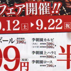 韓国焼肉の「李朝園 近鉄奈良駅前店」で半額セール実施中!9月22日(火)まで(2020 Topic)