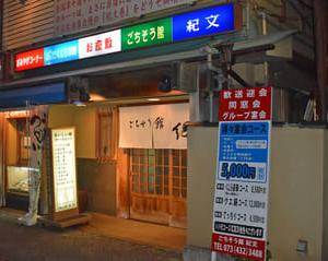 ごちそう館 紀文(和歌山市)で、クジラ料理を満喫!