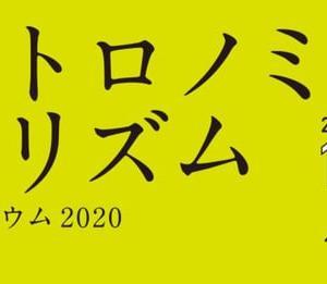 食と観光に関する国際シンポジウム、12月16日(水)開催!(2020 Topic)