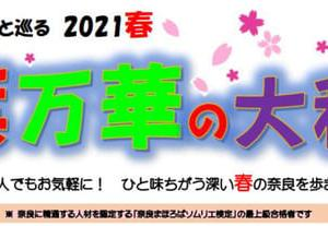 奈良まほろばソムリエと巡る 2021年3~4月 ウォーキング、2月1日(月)募集開始!(2021 Topic)
