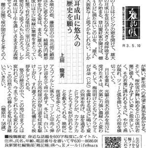 耳成山を愛する心(奈良新聞「雑記帳」)