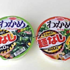 わかめラーメンの「麺なし」(by エースコック)