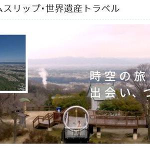 明神山からタイムスリップ/世界遺産トラベル(王寺町のVR体感サイト)
