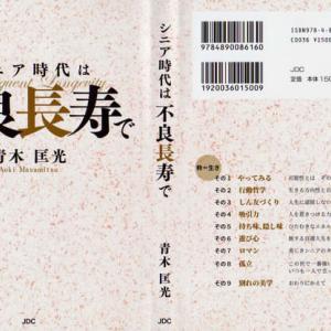 「不良長寿」で行こう!/奈良新聞「明風清音」第56回