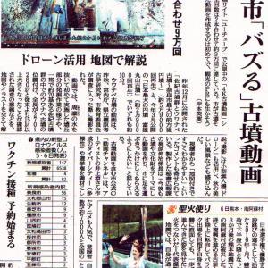 奈良市の動画チャンネル「4K古墳動画」に注目!