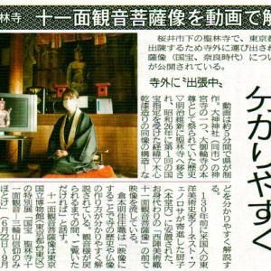 聖林寺の国宝・十一面観音像が東京へ、お寺では動画を公開中!(2021 Topic)