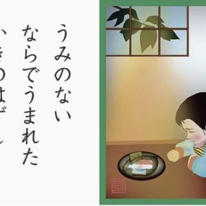 海のない奈良で生まれた柿の葉寿司/毎日新聞「かるたで知るなら」第8回