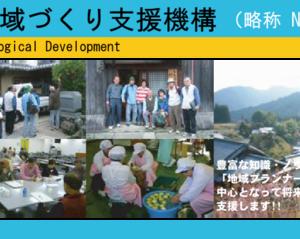 「地域プランナー&コーディネータ養成塾2021」申し込み締め切りは6月19日(土)!(2021 Topic)