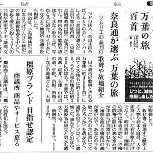 『奈良万葉の旅百首』が読売新聞で紹介!