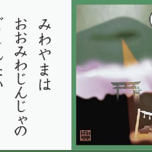 三輪山は大神神社のご神体/かるたで知るなら第10回