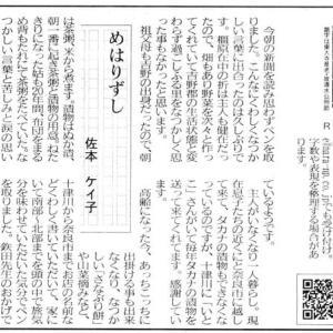 茶粥、めはりずし、さなぶり餅 by 奈良新聞「雑記帳」