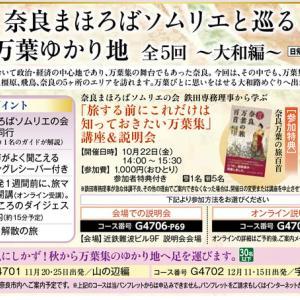 奈良まほろばソムリエと巡る「万葉ゆかり地」日帰りツアー(全5回)と事前講座/クラブツーリズム 関西テーマ旅行センター主催
