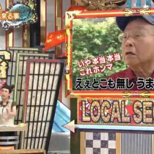 秘密のケンミンSHOWで、またもや見せつけられた奈良県民の「自虐思考」