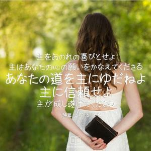 神との交わりを大切に