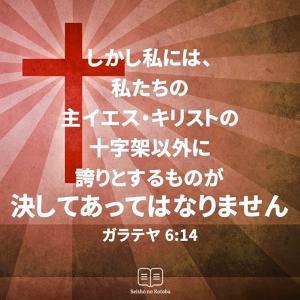 クリスチャンの誇り